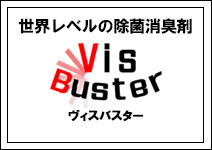 becan-visbuster-icon-00001